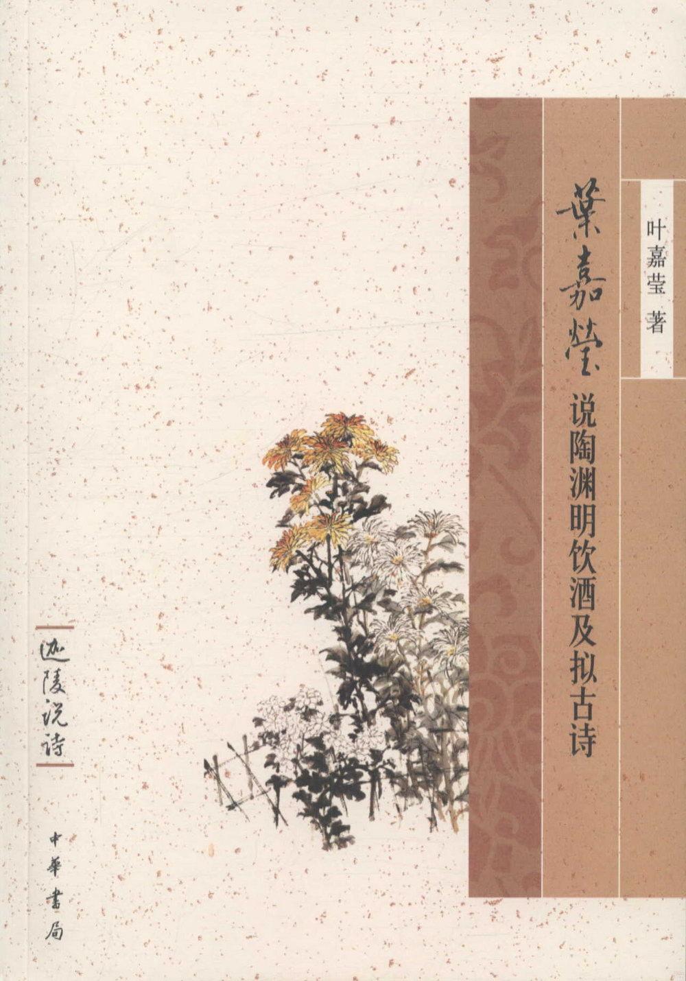 葉嘉瑩說陶淵明飲酒及擬古詩 /