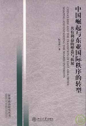 中國崛起與東亞國際秩序的轉型:共有利益的塑造與拓展
