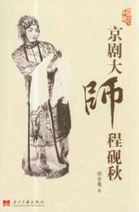 京劇大師程硯秋