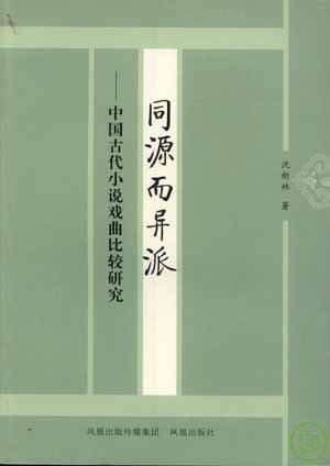 同源而異派:中國古代小說戲曲比較研究