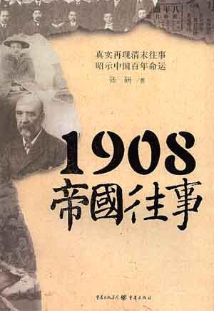 1908帝國往事