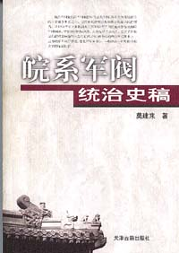 皖系軍閥統治史稿