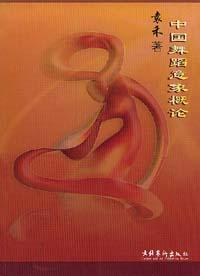 中國舞蹈意象概論