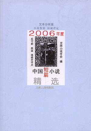 2006年度中國短篇小說  文本分析版