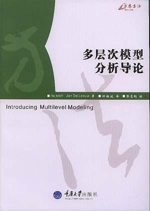 多層次模型分析導論