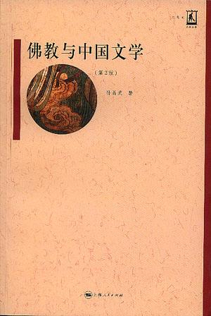 佛教與中國文學 /