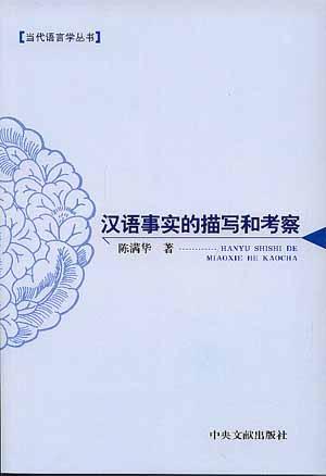 學海拾零 :  語言文學論集 /