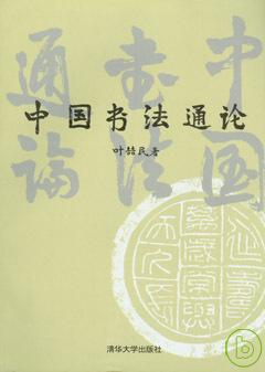 中國書法通論