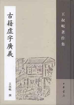 古籍虛字廣義(繁體字)