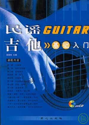 民謠吉他基礎入門 附贈CD