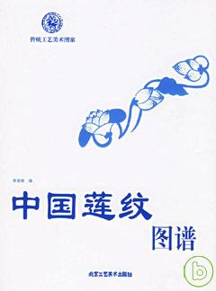 中國蓮紋圖譜