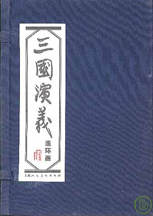 三國演義 連環畫·全六十冊