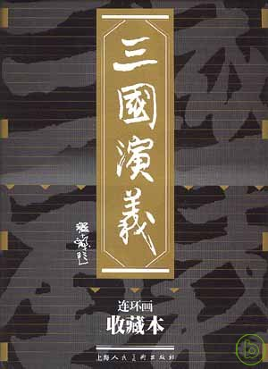 三國演義 連環畫收藏本‧全六十冊