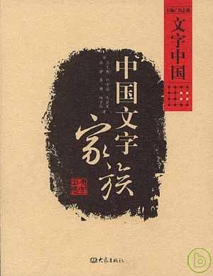 中國文字家族
