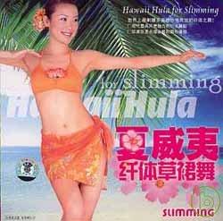 夏威夷縴體草裙舞^(附贈光盤^)