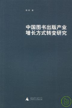中國圖書出版產業增長方式轉變研究