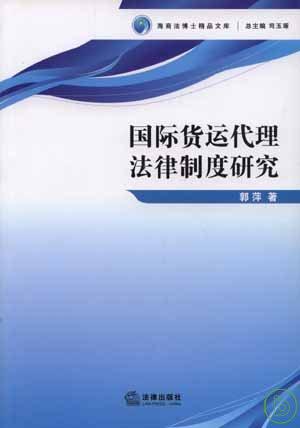國際貨運式代理法律制度研究