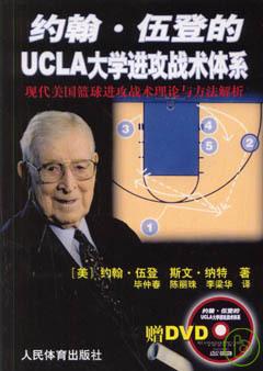 約翰‧伍登的UCLA大學進攻戰術體系︰ 美國籃球進攻戰術理論與方法解析^(附贈光盤^)
