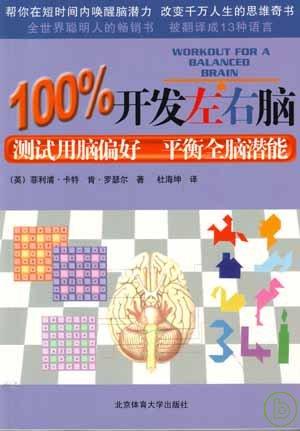 100^%開發左右腦:測試用腦偏好·平衡全腦潛能