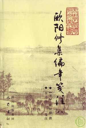 歐陽修集編年箋注(全八冊)