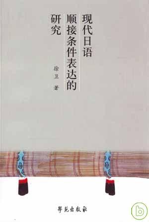 日語順接條件表達的研究