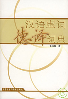 漢語虛詞德譯詞典