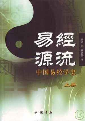 易經源流︰中國易經史^(全二冊^)