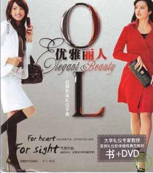 OL優雅麗人︰白領形體禮儀手典^(附贈DVD^)