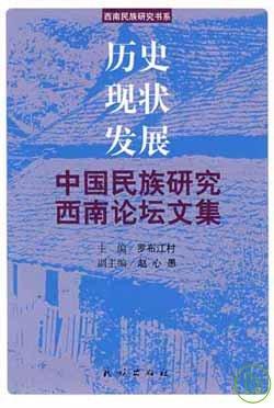 歷史·現狀·發展:中國民族研究西南論壇文集