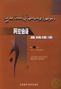 阿拉伯語基礎語法(第三冊·詞法-虛詞部分)