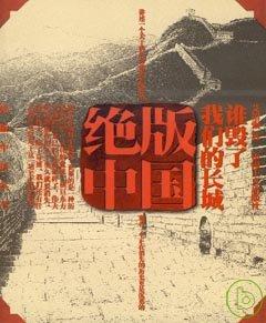 絕版中國︰誰毀了我們的長城