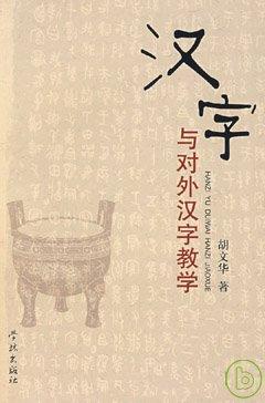 汉字与对外汉字教学 /