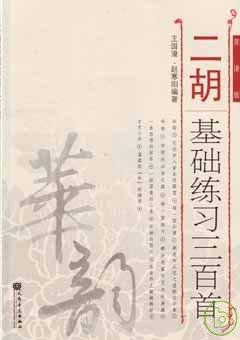 二胡基礎練習三百首 簡譜版