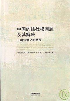 中國的結社權問題及其解決︰一種法治化的路徑