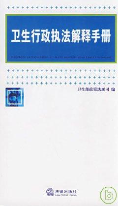 衛生行政執法解釋手冊