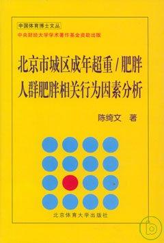 北京市城區成年超重/肥胖人群肥胖相關行為因素分析 /