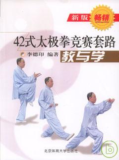 42式太極拳競賽套路教與學 /