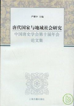 唐代國家與地域社會研究︰中國唐史學會第十屆年會論文集
