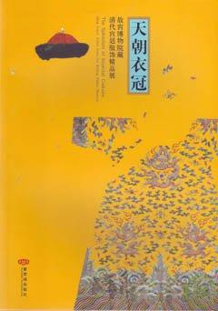 天朝衣冠︰故宮博物院藏清代宮廷服飾 展 普及本‧漢英對照