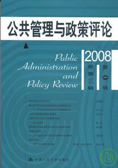 公共管理與政策評論 2008年第一輯·總第三輯