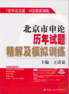 北京市申論歷年試題精解及模擬訓練