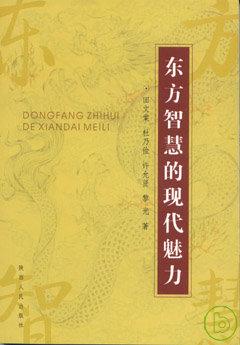 東方智慧與現代文明:中國傳統文化的現代魅力