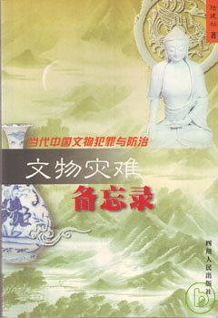文物災難備忘錄:當代中國文物犯罪與防治