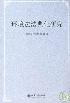 環境法法典化研究