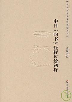 中日~四書~詮釋傳統初探
