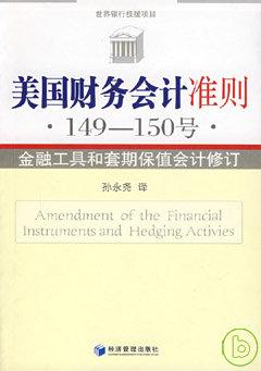 美國財務會計准則·149—150號·金融工具和套期保值會計修訂