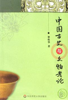 中國古史與文物考論