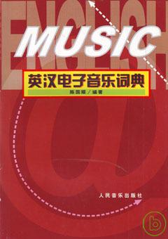 英漢電子音樂詞典