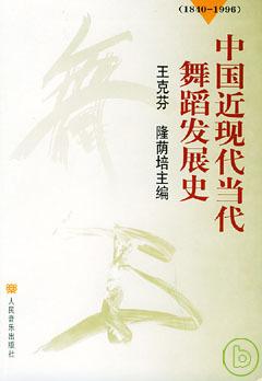 中國近現代當代舞蹈發展史 :  1840-1996 /