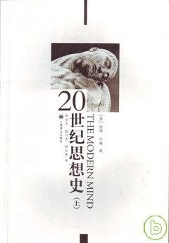 20世纪思想史 /